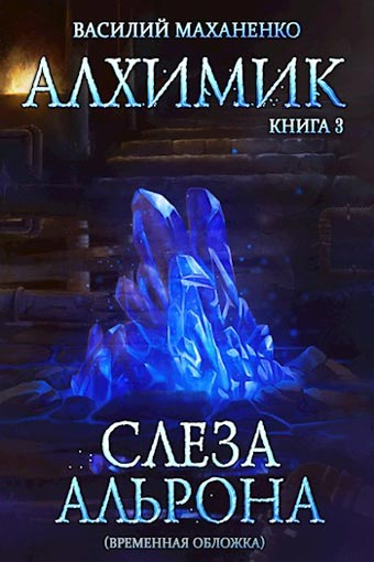 Алхимик 3. Слеза Альрона, Василий Маханенко