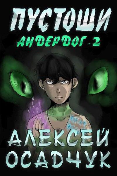 Андердог 2. Пустоши, Алексей Осадчук