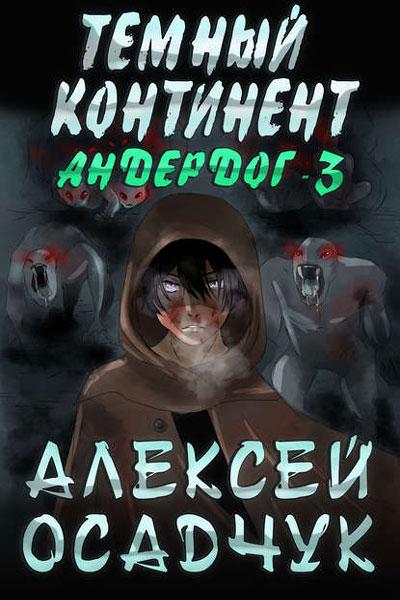 Андердог 3. Темный континент, Алексей Осадчук
