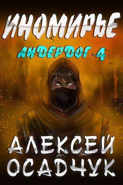 Андердог 4. Иномирье, Алексей Осадчук