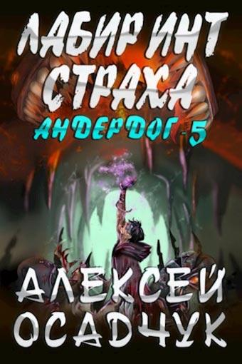 Андердог 5. Лабиринт Страха, Алексей Осадчук