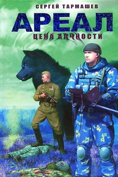Ареал #2. Цена алчности, Сергей Тармашев