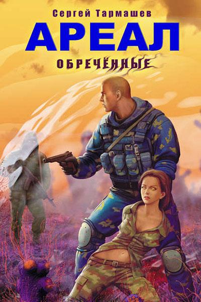 Ареал #3. Обреченные, Сергей Тармашев
