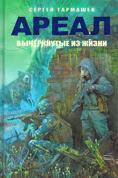 Ареал #4. Вычеркнутые из жизни, Сергей Тармашев