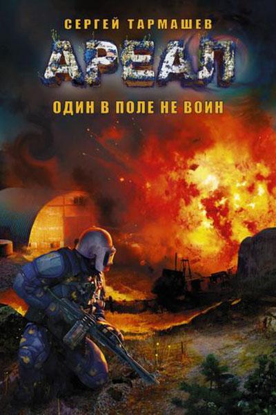 Ареал #7. Один в поле не воин, Сергей Тармашев