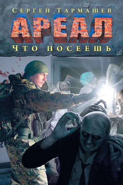 Ареал #8. Что посеешь, Сергей Тармашев