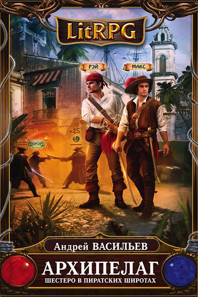 Архипелаг. Шестеро в пиратских широтах