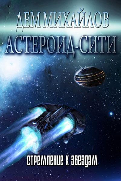 Астероид-Сити--Стремление-к-звездам
