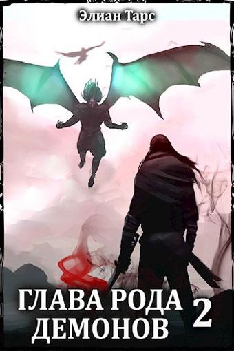 Бастард рода демонов 6. Глава рода демонов 2, Элиан Тарс