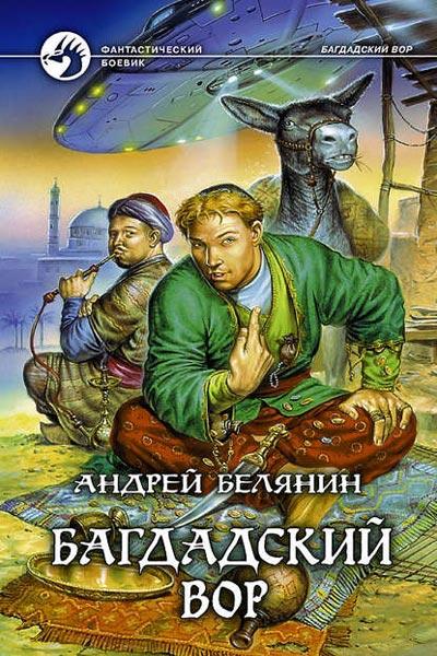 Багдадский вор, Андрей Белянин все книги