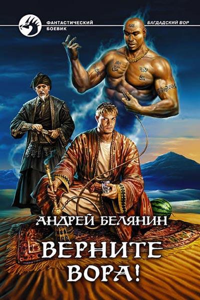 Верните вора! Андрей Белянин