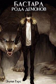 Бастард рода демонов Элиан Тарс