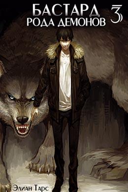 Бастард рода демонов 3 Элиан Тарс