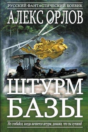 Штурм базы, Алекс Орлов