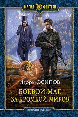 Боевой маг-2. За кромкой миров Игорь Осипов