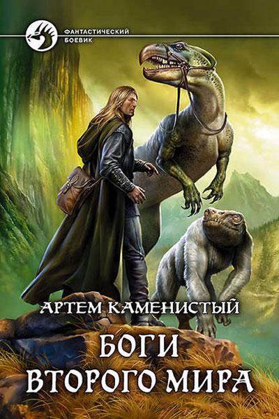 Боги Второго Мира, Артем Каменистый