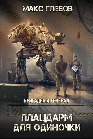 Бригадный Генерал, Макс Глебов