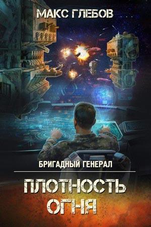 Плотность огня, Макс Глебов