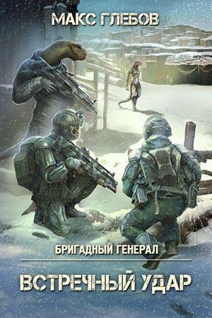 Встречный удар Автор: Макс Глебов