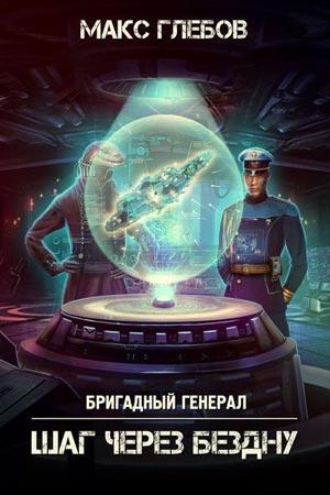 Шаг через бездну Макс Глебов