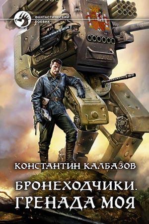 Бронеходчики, Константин Калбазов все книги