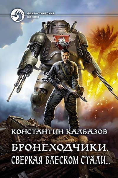 Сверкая блеском стали…, Константин Калбазов