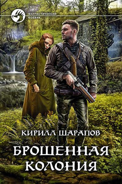 Брошенная колония, Кирилл Шарапов все книги