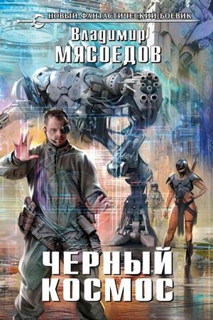 Черный космос Автор: Владимир Мясоедов
