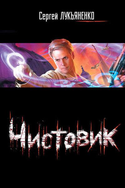 Чистовик Сергей Лукьяненко