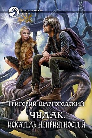 Чудак. Искатель неприятностей Автор: Григорий Шаргородский