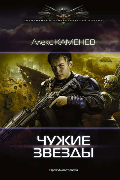 Чужие звезды, Алекс Каменев