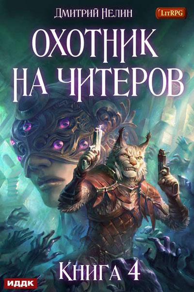 Охотник на читеров 4. Сибирская чума, Дмитрий Нелин