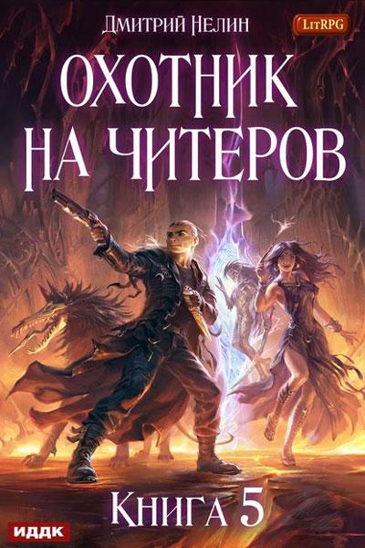 Охотник на читеров 5. Демоны сновидений, Дмитрий Нелин