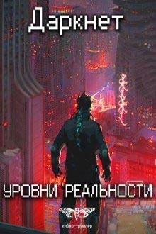 Даркнет 2. Уровни реальности Антон Емельянов и Сергей Савинов