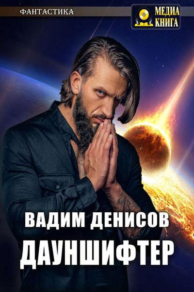 Дауншифтер, Вадим Денисов