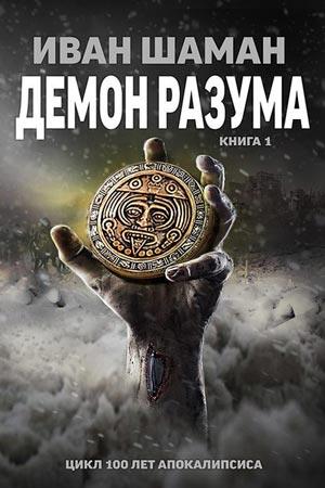 Демон Разума Иван Шаман