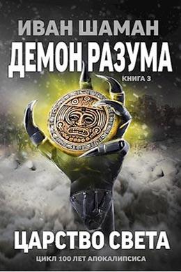 Демон Разума 3: Царство света Иван Шаман