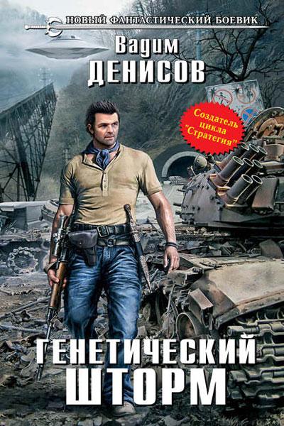 День G, Вадим Денисов все книги