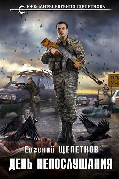 День непослушания, Евгений Щепетнов все книги
