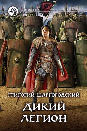 Дикий легион Автор: Григорий Шаргородский