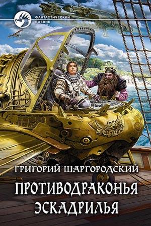 Противодраконья эскадрилья Автор: Григорий Шаргородский