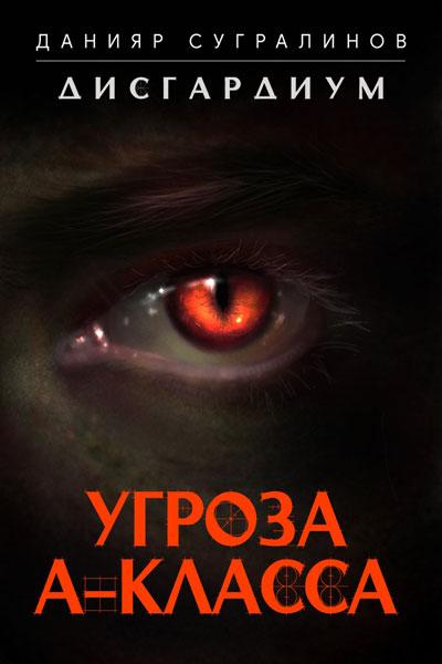 Дисгардиум, Данияр Сугралинов все книги