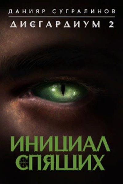 Дисгардиум 2. Инициал Спящих Данияр Сугралинов