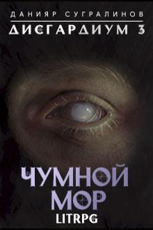 Дисгардиум 3. Чумной мор, Данияр Сугралинов