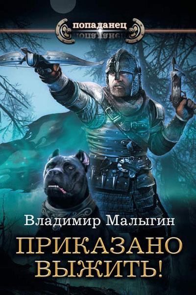 Другая Русь, Владимир Малыгин все книги