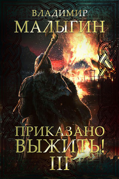 Другая Русь 3. Приказано выжить — 3, Владимир Малыгин