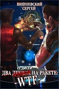 Две редиски на ракете: WTF!, Сергей Вишневский