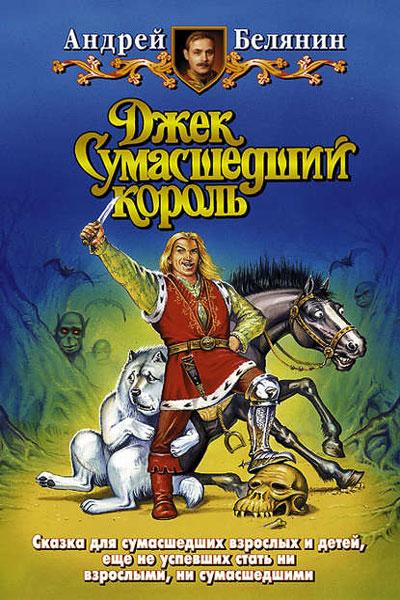 Джек Сумасшедший король 2. Джек и тайна древнего замка, Андрей Белянин