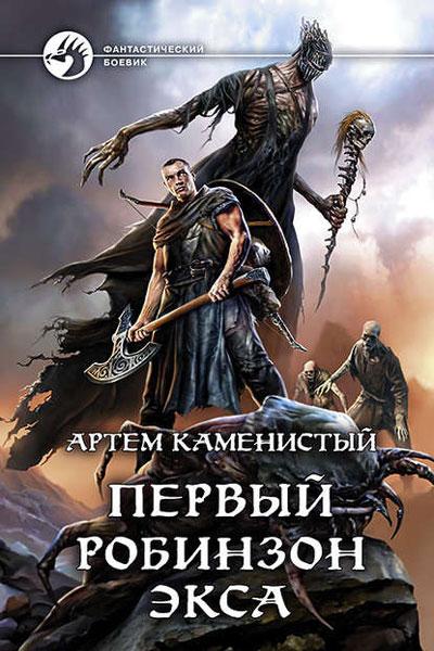 Экс, Артем Каменистый все книги