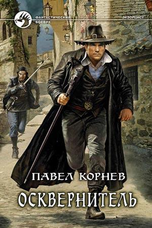 Осквернитель, Павел Корнев